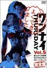 ワンナイTHURSDAY Vol.5 (商品イメージ)