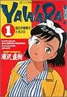 Yawara! (1)