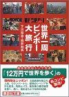 世界一周ビンボー大旅行 (講談社文庫)