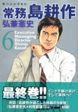 常務島耕作 6 (6)