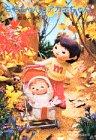 モモちゃんとアカネちゃん (児童文学創作シリーズ モモちゃんとアカネちゃんの本 3)