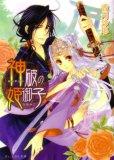 神破の姫御子 (ビーズログ文庫 こ 2-1)