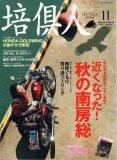培倶人 (バイクジン) 2007年 11月号 [雑誌]