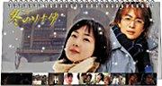 卓上 冬のソナタ 2006年度 カレンダー