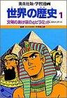 学習漫画世界の歴史 1 (1)