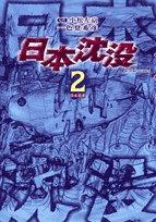 日本沈没 (2)