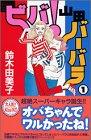 ビバ山田バーバラ 1 (1)