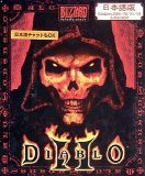 Diablo 2 日本語版 Windows2000/98/95/NT & Macintosh