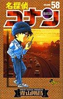 名探偵コナン 58 (58)
