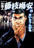 仕掛人藤枝梅安 20 (20) (SPコミックス)