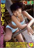 夢本エレナCantik[DVD]