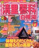 るるぶ清里蓼科白樺湖 '07~'08 (商品イメージ)