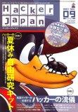 Hacker Japan (ハッカー ジャパン) 2007年 09月号 [雑誌]