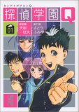 探偵学園Q 1 (1) (講談社漫画文庫 さ 9-33)