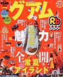 るるぶグアム ('08) (るるぶ情報版 (D7)) (商品イメージ)