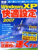 Windows XP究極の快適設定 2007―XP高速設定総力特集 (2007) (TJ MOOK)