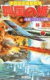 興国の楯死闘!ソロモン大海戦—通商護衛機動艦隊 (歴史群像新書 158-8)