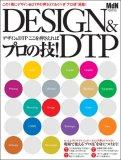 デザイン&DTPここを押さえればプロの技!