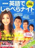 NHK 英語でしゃべらナイト 2007年 07月号 [雑誌]