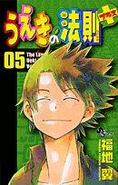うえきの法則+(プラス) 5 (5) (少年サンデーコミックス)