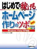 はじめての稼げるホームページ作りのツボ 最新版―Windows Vista/XP対応 (Advanced Master 13)