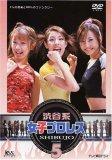 渋谷系女子プロレス(5)