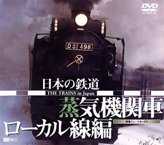 日本の鉄道/蒸気機関車・ローカル線編