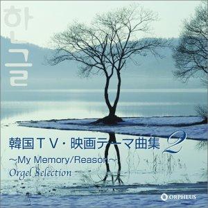 オルゴール・セレクション 韓国TV・映画テーマ曲集(2)