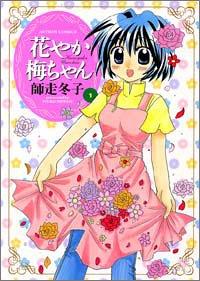花やか梅ちゃん 1 (1) (アクションコミックス)