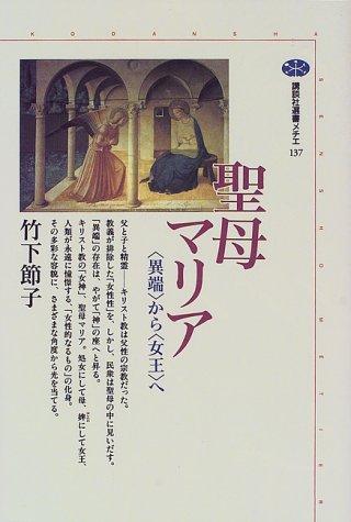 聖母マリア―「異端」から「女王」へ (講談社選書メチエ)