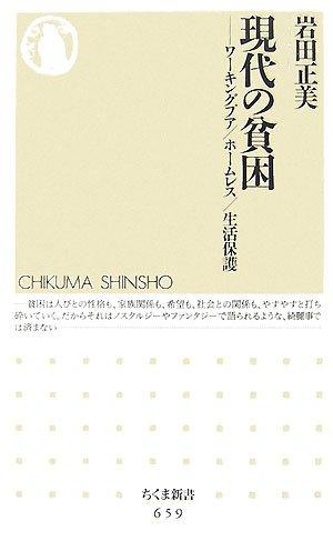 現代の貧困―ワーキングプア/ホームレス/生活保護 (ちくま新書 (659))