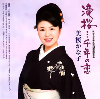 滝桜・・・千年の恋