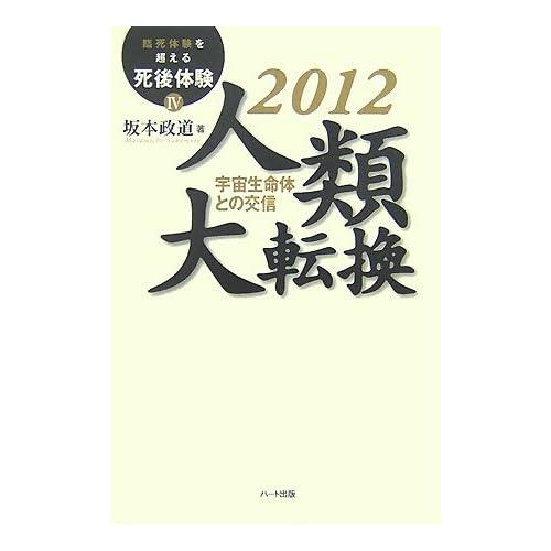 「臨死体験」を超える死後体験 4 - 2012人類大転換  坂本 政道