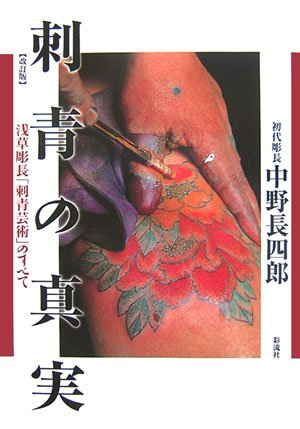 Flower design tatoo