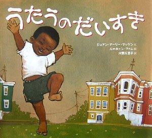 うたうのだいすき (世界の絵本コレクション)
