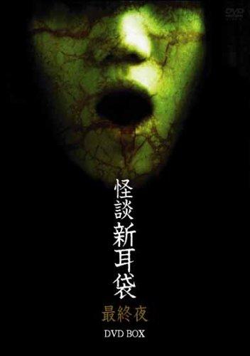 怪談新耳袋 最終夜 DVD-BOX