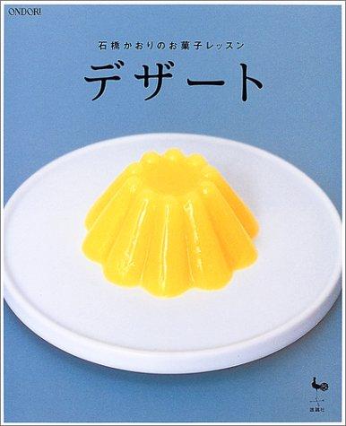 デザート—石橋かおりのお菓子レッスン