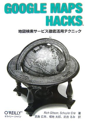 Google Maps Hacks -地図検索サービス徹底活用テクニック-