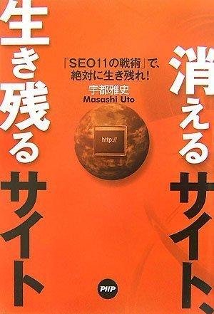 消えるサイト、生き残るサイト 「SEO11の戦術」で、絶対に生き残れ!
