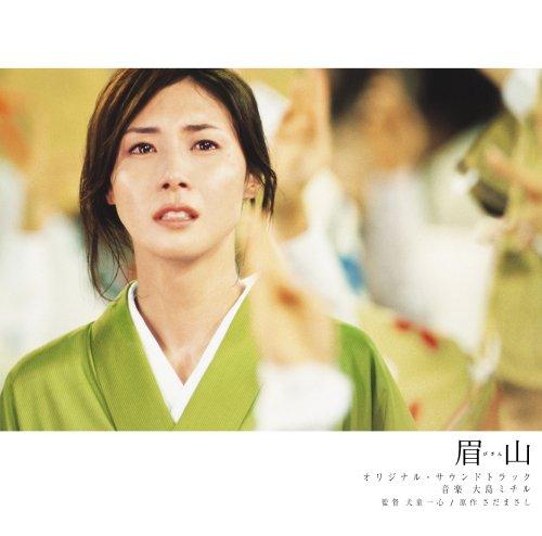 「眉山」 オリジナル・サウンドトラック