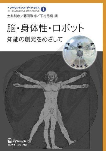 脳 身体性 ロボット