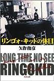 リンゴォ・キッドの休日 (角川文庫)