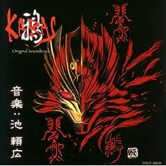 : 鴉-KARAS- オリジナル・サウンドトラック