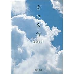 高橋健司「空の名前」