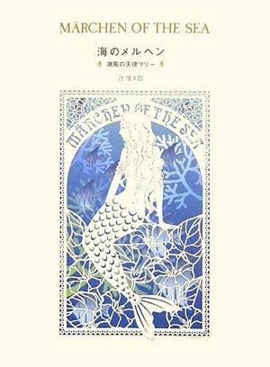 海のメルヘン―潮風の天使マリー