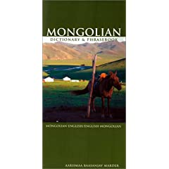 Mongolian-English/English-Mongolian Dictionary