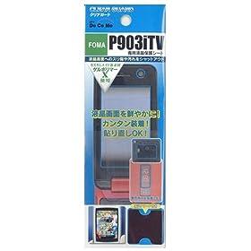 【クリックで詳細表示】クリアガード 携帯電話 液晶保護 シート キズ防止 CGP903iTV