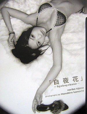白夜花 byakuya bana―木嶋のりこ写真集