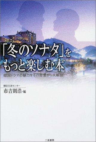 「冬のソナタ」をもっと楽しむ本