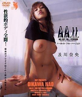及川奈央 AA.II.ノーカット・フル・バージョン.